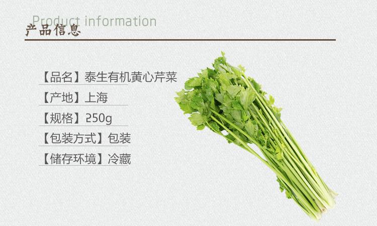 泰生 有机黄心芹菜 250g/盒新品