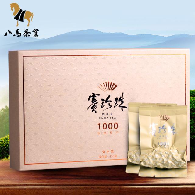 八马茶叶 铁观音茶叶 浓香赛珍珠1000分享装 安溪原产地150g