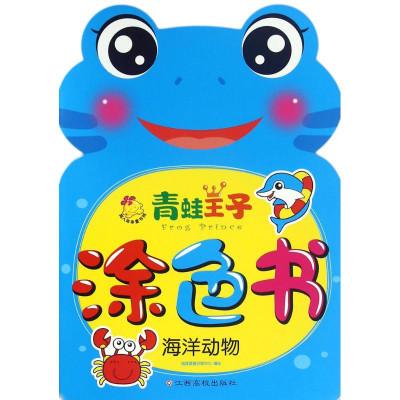 青蛙王子涂色书海洋动物